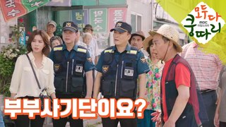 [Everybody say kungdari] EP27 be misunderstood together ,모두 다 쿵따리 20190821