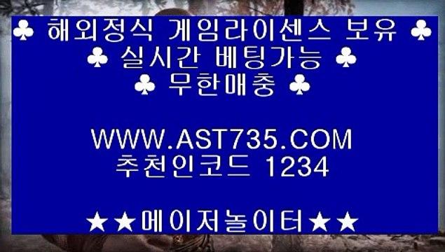 해외검증토토↺실시간메이저공원 ▶[ast735.com] 코드[1234]◀◀↺해외검증토토
