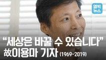 """[엠빅뉴스] """"따뜻한 뉴스를 만들고 싶었습니다"""" MBC 이용마 기자 추모 영상"""
