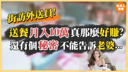 台灣人日常_FoodPanda外送百萬收入的人們都在做什麼? 外送員薪資大揭密