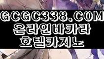 【 카지노싸이트 】↱사설카지노돈벌기↲ 【 GCGC338.COM 】카지노추천 충전 마이다스카지노↱사설카지노돈벌기↲【 카지노싸이트 】