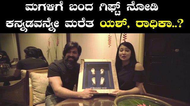 ಪ್ರಶಾಂತ್ ಕೊಟ್ಟ ಗಿಫ್ಟ್ ನೋಡಿ ಯಶ್, ರಾಧಿಕ ಫುಲ್ ಶಾಕ್..? | Yash | FILMIBEAT KANNADA