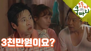 [Everybody say kungdari] EP28 seduce with money ,모두 다 쿵따리 20190822