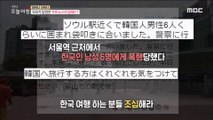 [INCIDENT] What is the identity of the fake news?,생방송 오늘 아침 20190809