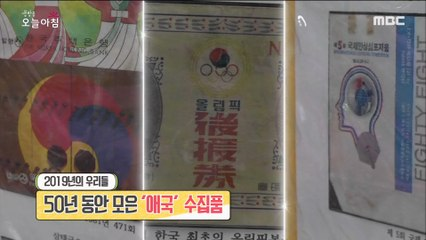 [LIVING] Collection of fifty years' worth,생방송 오늘 아침 20190812