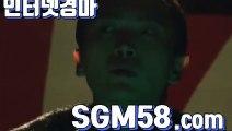 경마왕사이트 ☞ SGM58.COM ●
