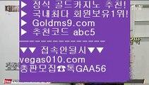 슬롯게임 ℡ 놀이터추천 【 공식인증   GoldMs9.com   가입코드 ABC5  】 ✅안전보장메이저 ,✅검증인증완료 ■ 가입*총판문의 GAA56 ■생중계라이브카지노 ㉨ 룰렛노하우 ㉨ 24시간 빠른 출금  ㉨ 더블덱블랙잭적은검색량 ℡ 슬롯게임