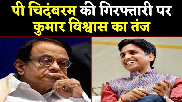 Kumar Vishwas ने P Chidambaram की गिरफ्तारी पर ली चुटकी, कहा-तोता किसी का नहीं होता | वनइंडिया हिंदी