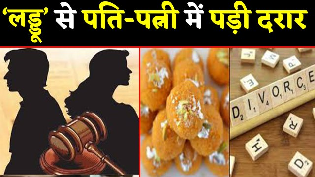 Meerut में  Wife Husband को खाने में देती है सिर्फ 'लड्डू' |  वन इंडिया हिंदी