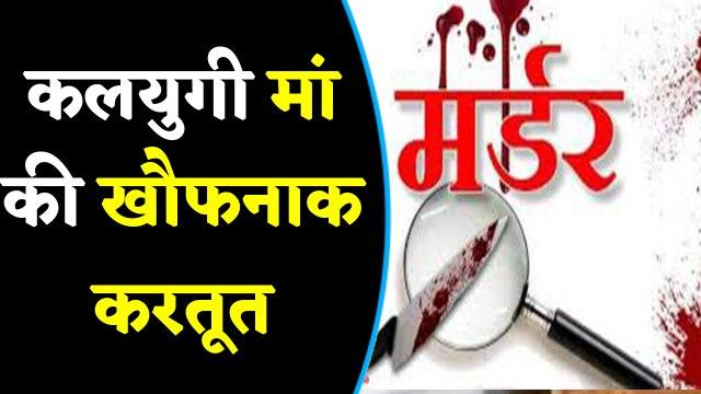 Greater Noida Case: कलयुगी मां ने मासूम की ली जान, पुलिस ने किया गिरफ्तार |   वनइंडिया हिंदी