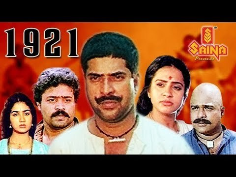 ഇക്കയെ വീര പുരുഷനാക്കിയ 1921 | Old Movie Review | FilmiBeat Malayalam