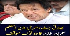 Pakistan would no longer seek dialogue with India: PM Imran khan