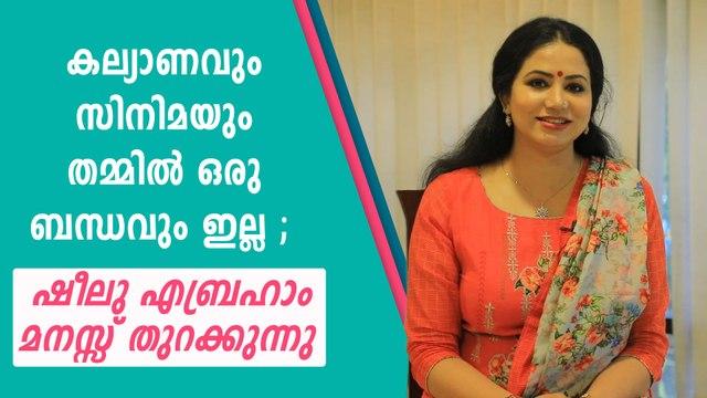 പട്ടാഭിരാമൻ സിനിമ വിശേഷങ്ങൾ പങ്കുവച്ച് ഷീലു എബ്രഹാം | FilmiBeat Malayalam