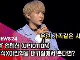 '컴백' 업텐션(UP10TION), 김우석X이진혁을 대기실에서 만나면?