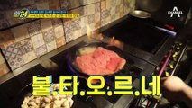*사장님 비법 노트 공개* 부챗살로 안심의 맛을 낸다?! 스테이크 비법 大공개!