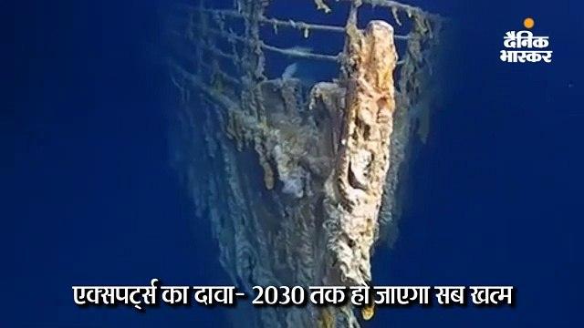 समुद्र में टाइटैनिक का रेक बहुत तेजी से खराब हो रहा, 2030 तक सब खत्म हो जाएगा