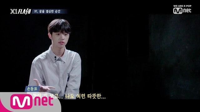 """[1회] """"따뜻한 사랑을 받아보고 싶다"""" X1, 꿈을 결심한 순간 Pt.1"""