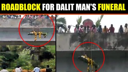 Dalit man's funeral procession barred on road used by higher castes | Oneindia News