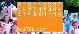 【1위자본보유사이트】♣【bbingdda.com】♡바카라사이트♡온라인바카라♡마닐라카지노♡최대자본보유♡24시간온라인♡배팅제한없는사이트♡쉽고빠른온라인♡쉽고빠른바카라♡♣【1위자본보유사이트】