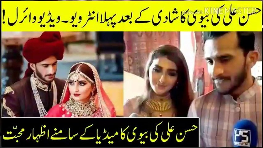 Hassan Ali and Shamiya Arzoo first interview after Marriage gone viral |