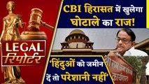 26 अगस्त तक CBI रिमांड पर रहेंगे  P Chidambaram और दिनभर की Legal News।वनइंडिया हिंदी