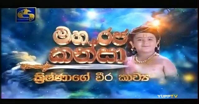 Maharaja Kansa Teledrama - 366 - 22nd August 2019 Thumbnail