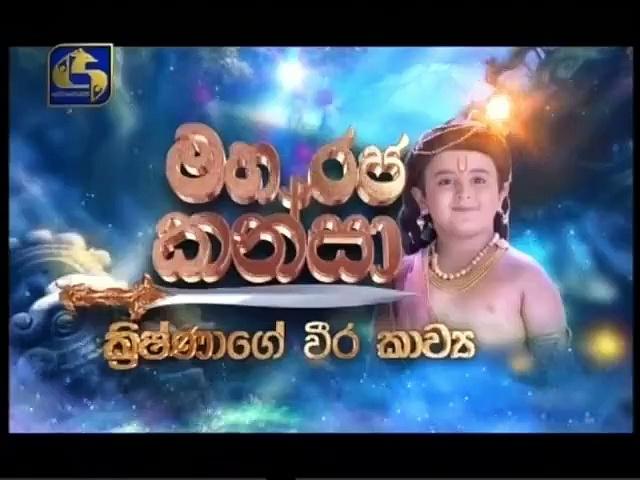 Maharja Kansa (368) -22-08-2019 Thumbnail