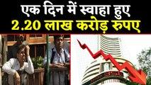 Share Market में मचा कोहराम, investors के 2.20 लाख करोड़ रुपये डूबे | वनइंडिया हिंदी