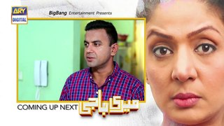 Meri Baji Episode 137 | Part 2 | 22nd August 2019