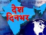 22 August 2019- देश दिनभर की 20 बड़ी खबरें देखिए बस एक क्लिक में | वनइंडिया हिंदी