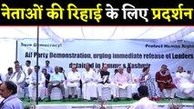 Article 370 को लेकर जंतर- मंतर पर विपक्षी पार्टियों का Protest