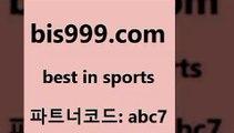 스포츠토토 접속 ===>http://bis999.com 추천인 abc7스포츠토토 접속 ===>http://bis999.com 추천인 abc7 bis999.com 추천인 abc7 】∑) -프로토토 네임드주소 축구티켓 야구토토배당 스포츠토토케이토토 프로토승부식하는법 NBA기록bis999.com 추천인 abc7 】銅 ) -프로토승부식하는법 느바픽 알파티비 MLB픽 야구예상 무료픽스터 승부식분석bis999.com 추천인 abc7 )]} - 토토픽 잉글랜드프리미