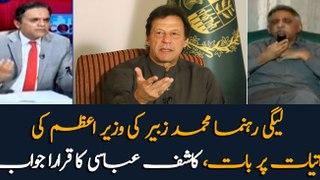 Kashif Abbasi responds Zubair's personal attacks on PM Imran Khan
