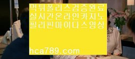 【아시아베스트사이트】▤〔hca789.com〕♥마이다스카지노♡리얼감동사이트♡핫카지노♥♡카카오:bbingdda8♥♡라이브뱃♥국탑사이트♥철통보안♡정식마이다스♡▤【아시아베스트사이트】