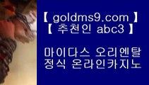 인터넷돈벌기◆ ✅온라인카지노-(^※【 goldms9.com 】※^)- 실시간바카라 온라인카지노ぼ인터넷카지노ぷ카지노사이트づ온라인바카라✅♣추천인 abc5♣ ◆ 인터넷돈벌기