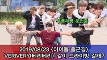 '아이돌 출근길' VERIVERY(베리베리), 같이 드라이빙 갈래? #Musicbank