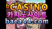 ll실시간카지노|| baca44.com |코인카지노코리아카지노(((baca44.com★☆★)))ll실시간카지노|| baca44.com |코인카지노