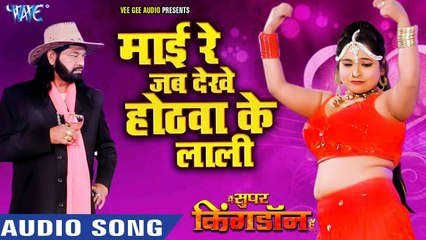 Mai Re Jab Dekhe Hothwa Ke Lali  Mein Super King Don Hu  Jannat  Bhojpuri Film Song 2019