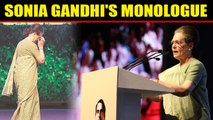 Sonia Gandhi addresses an event marking Rajiv Gandhi's 75th birth anniversary | Oneindia News