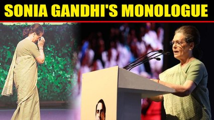 Sonia Gandhi addresses an event marking Rajiv Gandhi's 75th birth anniversary | Oneindia News