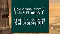 필리핀카지노앵벌이 ✹✅다야먼드 호텔     GOLDMS9.COM ♣ 추천인 ABC3   다야먼드 호텔  ✅✹ 필리핀카지노앵벌이