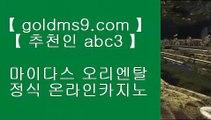 오카다바카라 ✺✅리쟐파크카지노 | GOLDMS9.COM ♣ 추천인 ABC3 | 리쟐파크카지노 | 솔레이어카지노 | 실제배팅✅✺ 오카다바카라