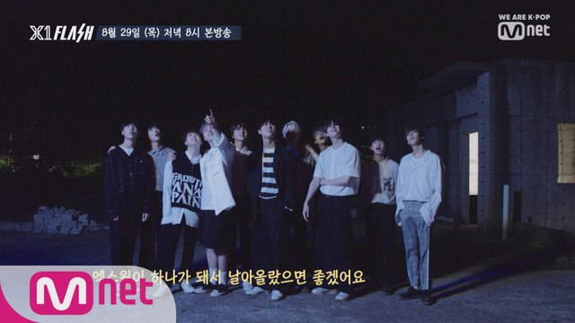 [2회/예고] X1 멤버들의 리얼(!)한 순간&프리미어 데뷔 쇼콘 비하인드 공개!