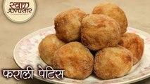 उपवास में बनाये स्वादिष्ट फराली पेटिस - Farali Pattice | Janmashtami Special | Fasting Recipe