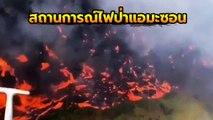 เปิดสถานการณ์ไฟป่าแอมะซอน ปอดของโลกกำลังสาหัส