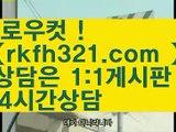 【대구오프홀덤】【로우컷팅 】【rkfh321.com 】도박pc방【rkfh321.com 】도박pc방pc홀덤pc바둑이pc포커풀팟홀덤홀덤족보온라인홀덤홀덤사이트홀덤강좌풀팟홀덤아이폰풀팟홀덤토너먼트홀덤스쿨강남홀덤홀덤바홀덤바후기오프홀덤바서울홀덤홀덤바알바인천홀덤바홀덤바딜러압구정홀덤부평홀덤인천계양홀덤대구오프홀덤강남텍사스홀덤분당홀덤바둑이포커pc방온라인바둑이온라인포커도박pc방불법pc방사행성pc방성인pc로우바둑이pc게임성인바둑이한게임포커한게임바둑이한게임홀덤텍사스홀덤바닐라p