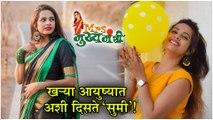 Mrs Mukhyamantri   Amruta Dhongade   खऱ्या आयुष्यात अशी दिसते 'सुमी'!   Zee Marathi