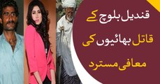 Multan court rejects request by Qandeel Baloch's parents to pardon her killers