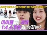 (ENG) 실제 연예인들이 얼굴 가리고 목소리로만 소개팅 하면 벌어지는 일 l K-pop Stars Blind Date [쏭개팅 EP.14]