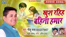 Golu Raja राखी गीत 2019 | खुश रहिह बहिना हमार | Bhojpuri Raksha Bandhan Song 2019